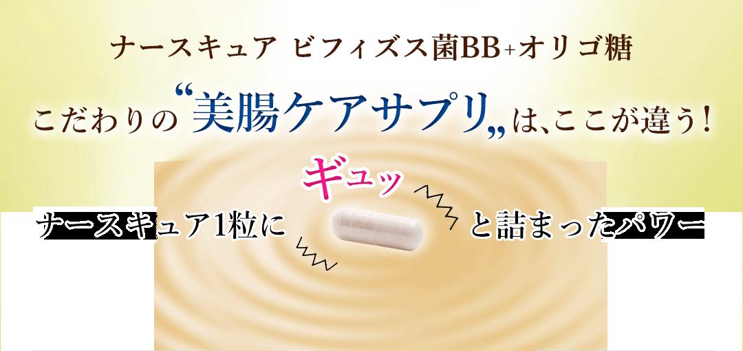 ナースキュア ビフィズス菌+オリゴ糖こだわりの美腸ケアサプリはここが違う ナースキュア一粒にギュっと詰まったパワー